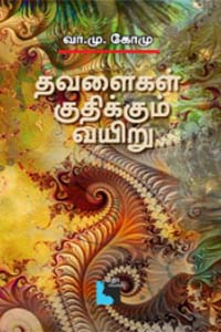 Thavaligal Kuthikkum Vayiru - தவளைகள் குதிக்கும் வயிறு