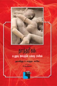 Tamil book Tantra:The secret power of sex