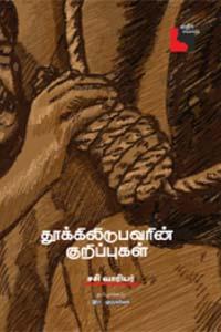 Thookilidupavarin Kurippukal - தூக்கிலிடுபவரின் குறிப்புகள்