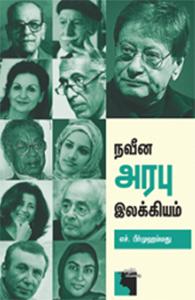 Naveena Arabu Ilakkiyam - நவீன அரபு இலக்கியம்
