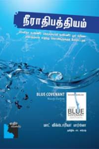 Tamil book Neeraadhipaththiyam