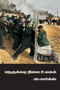 Nerukkadi Nilai Ulagam - நெருக்கடி நிலை உலகம்