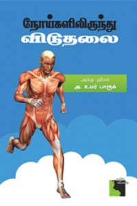 Noykalilirunthu Viduthalai - நோய்களிலிருந்து விடுதலை