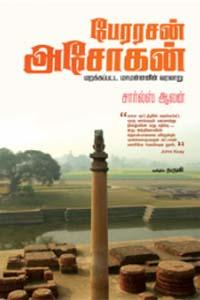 Perarasan Ashokan - பேரரசன் அசோகன்