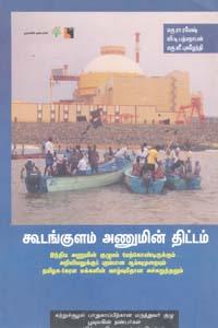 Mayilamma: Porattamya Vazhkai - கூடங்குளம் அணுமின் திட்டம்