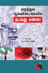 Marthuva Aayvukkodangalil Nadappathu Enna - மருத்துவ ஆய்வுக்கூடங்களில் நடப்பது என்ன?