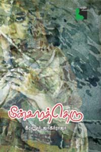 Meenkara theeru - மீன்காரத் தெரு