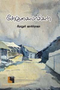 Tamil book Meenkugaivaasigal