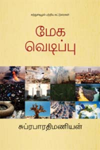 Tamil book Mega Vedippu