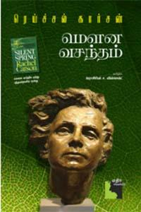 Mauna Vasantham - மௌன வசந்தம்