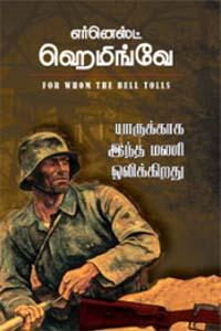 Tamil book Yarukkaka Intha Mani Olikkirathu