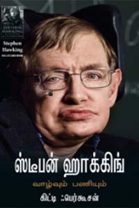 Stephen Hawking - Vazhvum Paniyum - ஸ்டீபன் ஹாக்கிங்: வாழ்வும் பணியும்