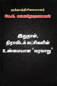 Ithu Thaan Dhirvida Katchikalin Unnmaiyana Varalaru - இதுதான், திராவிடக் கட்சிகளின் உண்மையான வரலாறு