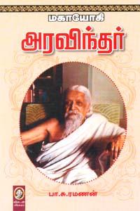 Mahayogi Aravindhar - மகாயோகி அரவிந்தர்