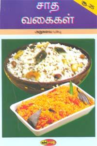 Sadha Vagaikal - சாத வகைகள்