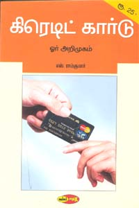 Tamil book Credit Card - Orr Arimugam