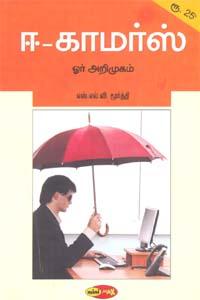 E - Commerce :Orr Arimugam - ஈ-காமர்ஸ் ஓர் அறிமுகம்