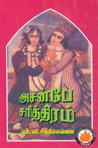 Asanbe Sarithiram - அசன்பே சரித்திரம்