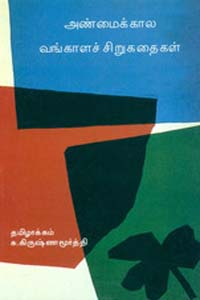 Tamil book Anmaikala Vangala Sirukathaigal