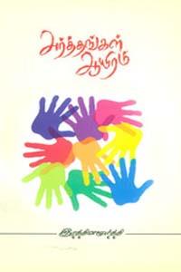 Tamil book Arthangal Aayiram