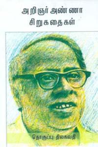 Tamil book Arignar Anna Sirukathaigal