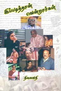 Ippadithan Vendrarkal - இப்படித்தான் வென்றார்கள்