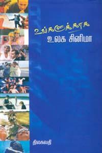 Ungalukkaka Ulaga Cinema - உங்களுக்காக உலக சினிமா