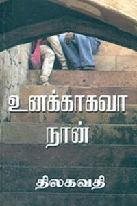 Unakkakavaa Naan - உனக்காகவா நான்