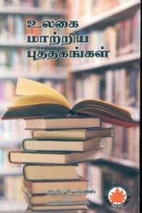 Ulagai Mattriya Puthagankal - உலகை மாற்றிய புத்தகங்கள்