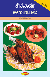 Tamil book Chicken Samaiyal
