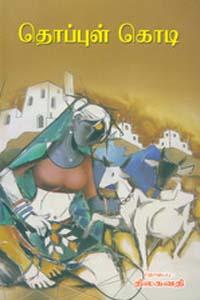 Thoppul Kodi - தொப்புள் கொடி