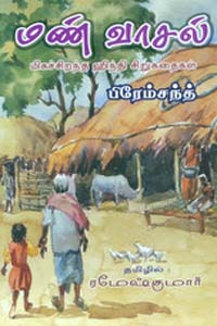 Manvaasal - மண்வாசல்