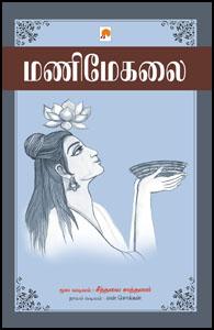 Manimekalai - மணிமேகலை