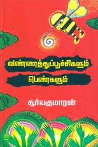 Vannathu Poochukalum Penkalum - வண்ணத்துப் பூச்சிகளும் பெண்களும்