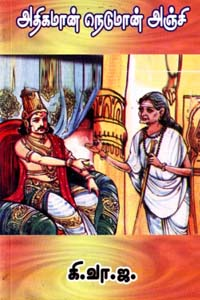 Tamil book Adhigamaan Nedumaan Anji