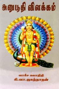 Anupoothi Vilakkam - அநுபூதி விளக்கம்