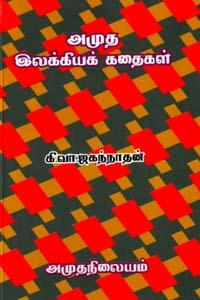 Tamil book Amudha Ilakkiya Kadhaigal