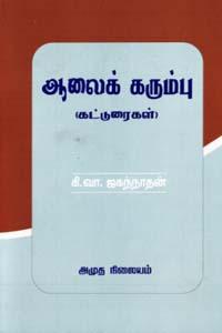 Aalai Karumbu - ஆலைக்கரும்பு