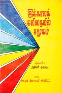Ikkaala Kavidhaiyil Samoogam - இக்காலக் கவிதையில் சமூகம்