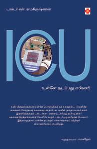 ICU : Ullae Nadappathu Enna - ICU - உள்ளே நடப்பது என்ன?