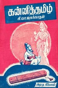 Kannithamizh - கன்னித்தமிழ்