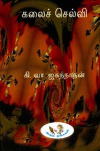 Kalaiselvi - கலைச்செல்வி