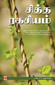 Tamil book Siddha Ragasiyam