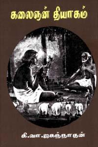 Kalaignan Thiyaagam - கலைஞன் தியாகம்
