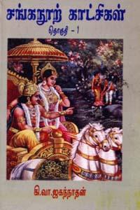 Sanganoor Kaatchigal Part - 1 - சங்கநூற் காட்சிகள் தொகுதி - 1
