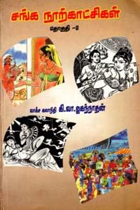 Sanganoor Kaatchigal Part - 2 - சங்கநூற் காட்சிகள் தொகுதி - 2