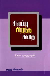 Silambu Pirandha Kadhai - சிலம்பு பிறந்த கதை