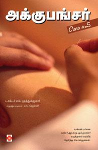 Acupuncture Sema Easy - அக்குபங்சர் செம ஈஸி