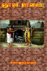 Gnaanamaalai - ஞானமாலை