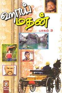 Hai Madhan(part 3) - ஹாய் மதன் (பாகம் 3)